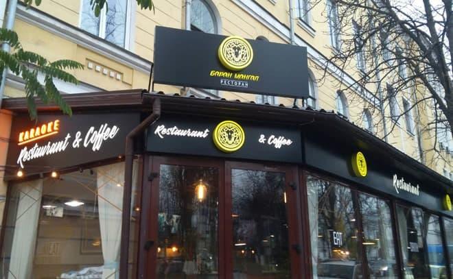 vyveska_lohotyp_dlia_restorana_ukraina