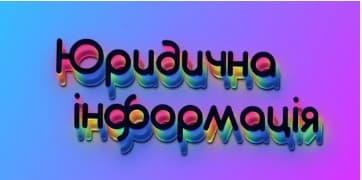 закон_про _рекламу_2021_Україна