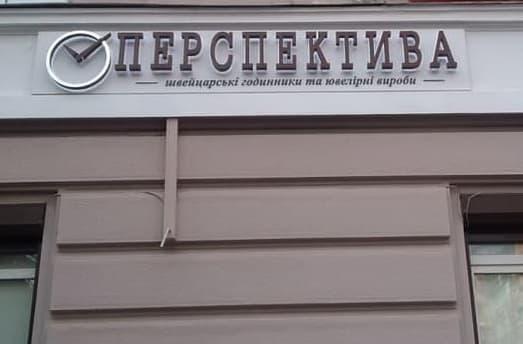 viveska_s_podsvetkoy_kontragur