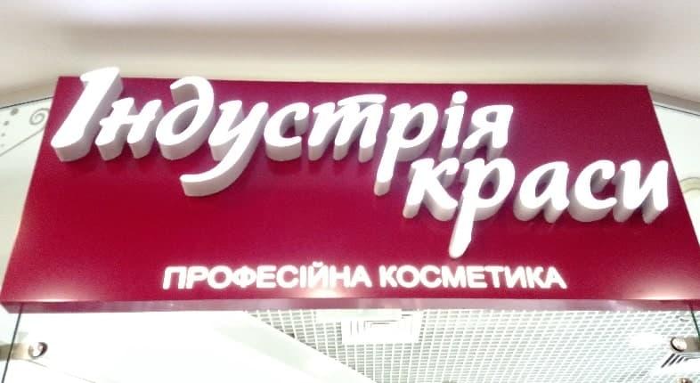 viveska_obyemni_bukvy_nedorogo_kyyiv