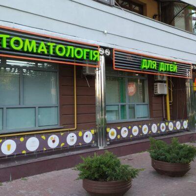 viveska_stomatologija_kyiv