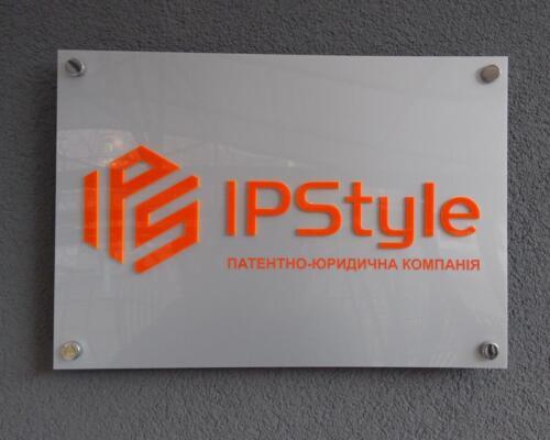 Табличка перед входом у офіс.